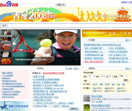 Baidu.com Olympia Channel - offizieller Olympia Channel von Baidu.com zur Olympiade 2008 in China