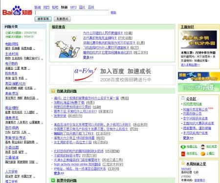 Zhidao - Fragen & Antwort Portal von Baidu.com