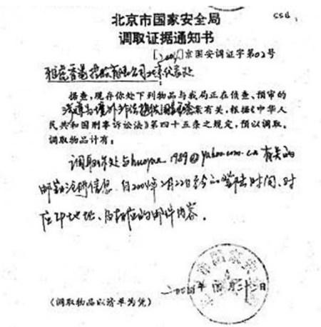 Anfrage des chinesischen Staatssicherheitsamts an Yahoo