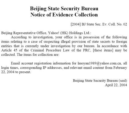 englische Übersetzung der Anfrage des chinesischen Staatssicherheitsamts an Yahoo