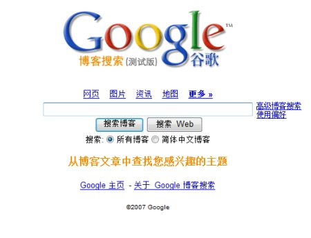 Google China Blog Search