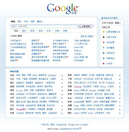 Google China Startseite im neuen Layout