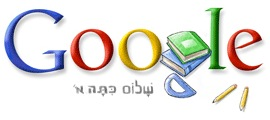 Google Doodle zum Schulanfang in Israel, wo ebenso die Ferien zu Ende gehen