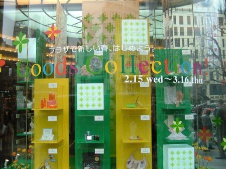 Kleiner Geschenke Shop in der Nähe der japanischen Google Niederlassung, ganz im Google-Logo Style