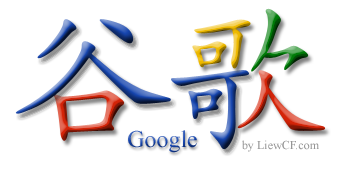 Guge - Google China inofficial Logo