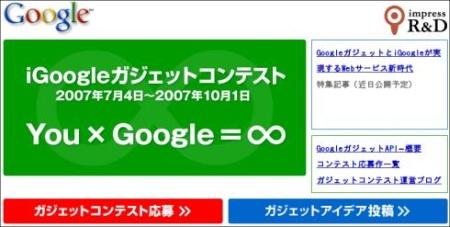 iGoogle Gadget Contest in Japan